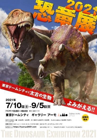 東京ドームシティ Gallery AaMo「恐竜展2021」招待券