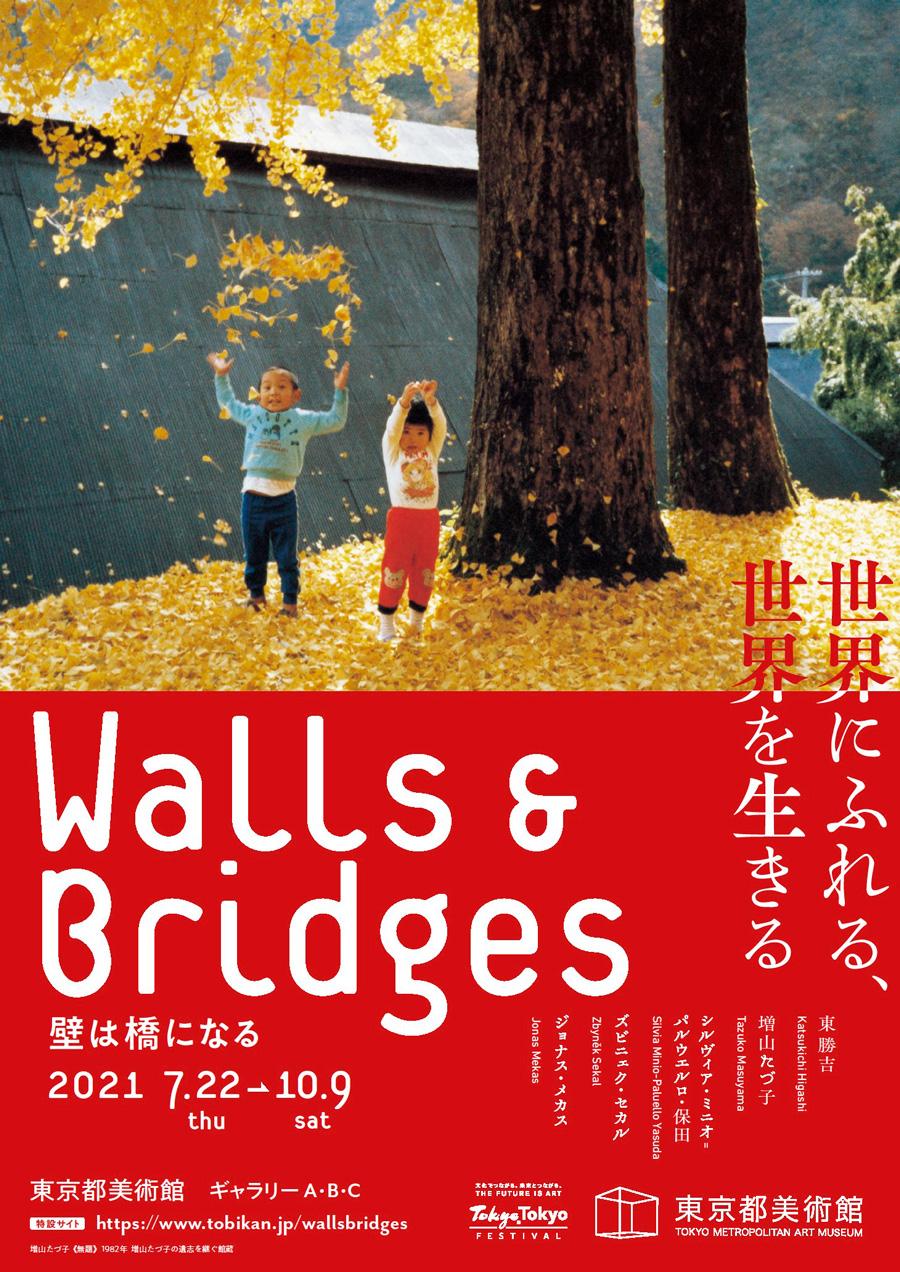 東京都美術館 企画展「Walls & Bridges 世界にふれる、世界を生きる」招待券