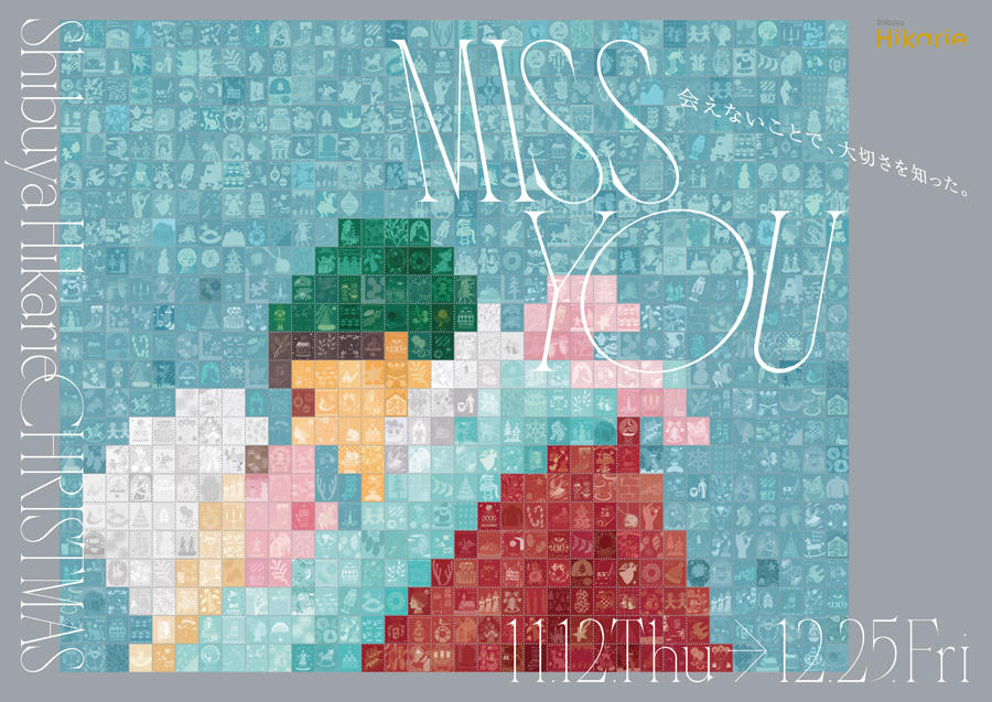 ▲Shibuya Hikarie Christmas「MISS YOU 会えないことで、大切さを知った。」 キービジュアル