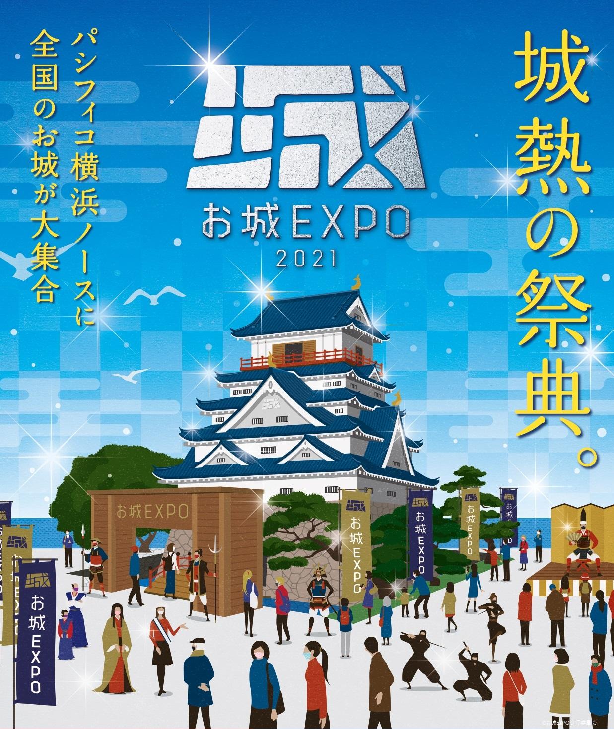 ▲お城EXPO 2020 メインビジュアル