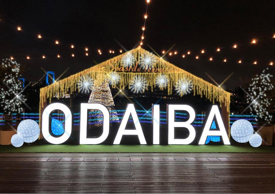 ▲期間限定でシーサイドテラスのアートスポット 「ODAIBA」がイルミネーションで彩られる