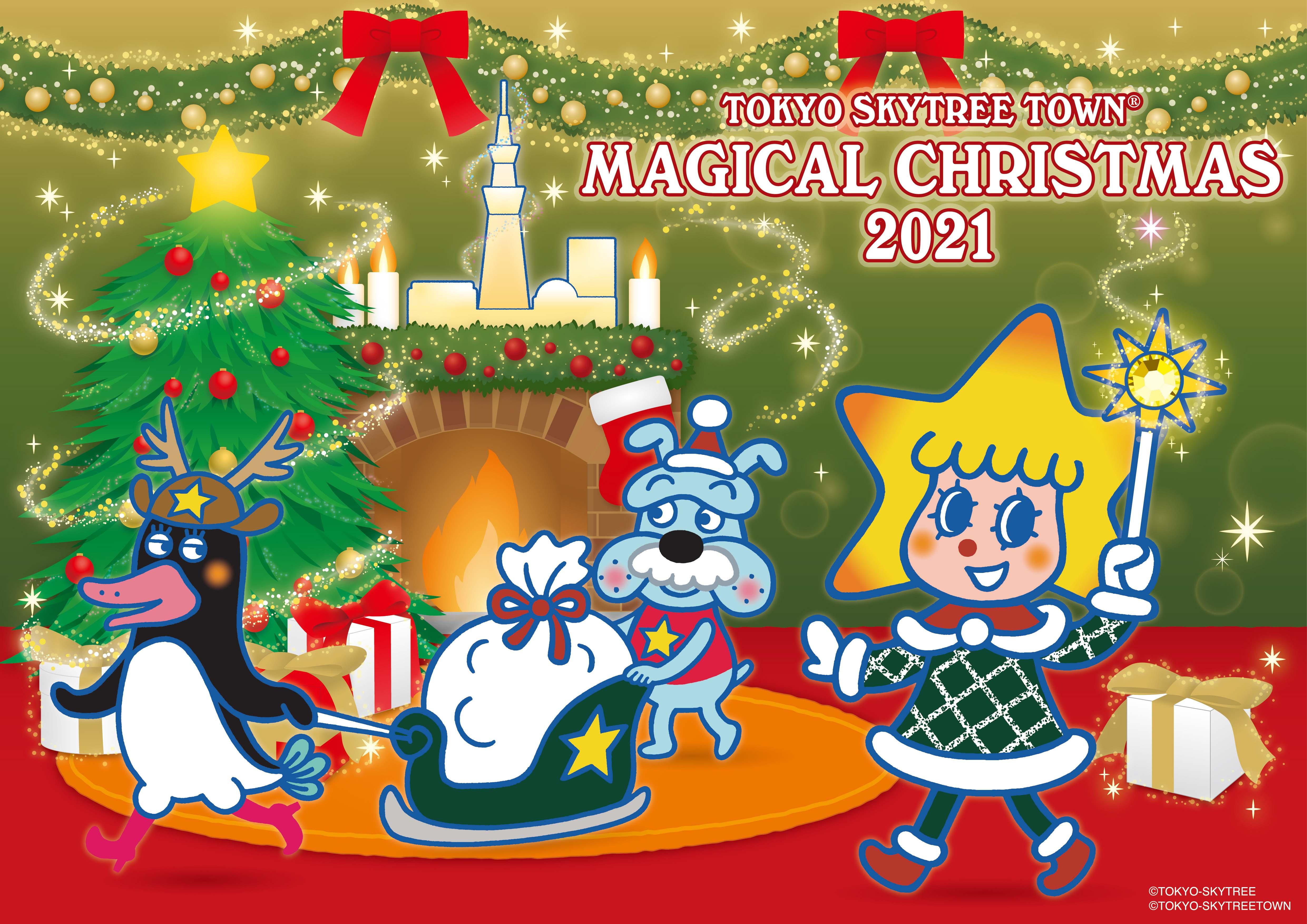 ▲クリスマス限定ライティング「シャンパンツリー」(過去の様子)