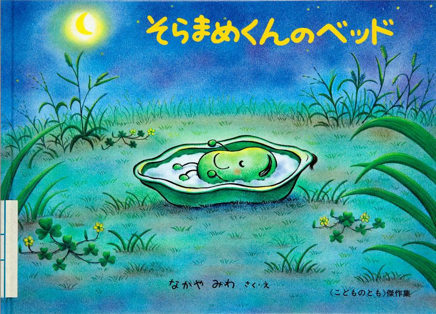 ▲『そらまめくんのベッド』なかやみわ さく・え、福音館書店 1999