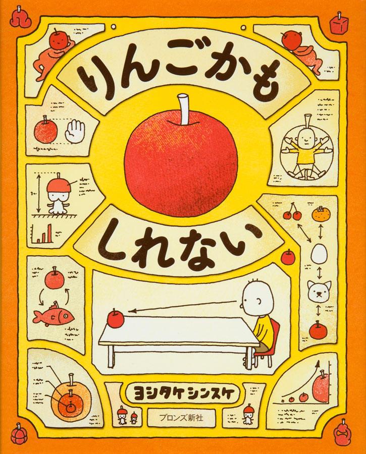 ▲『りんごかもしれない』ヨシタケシンスケ 作、ブロンズ新社 2013