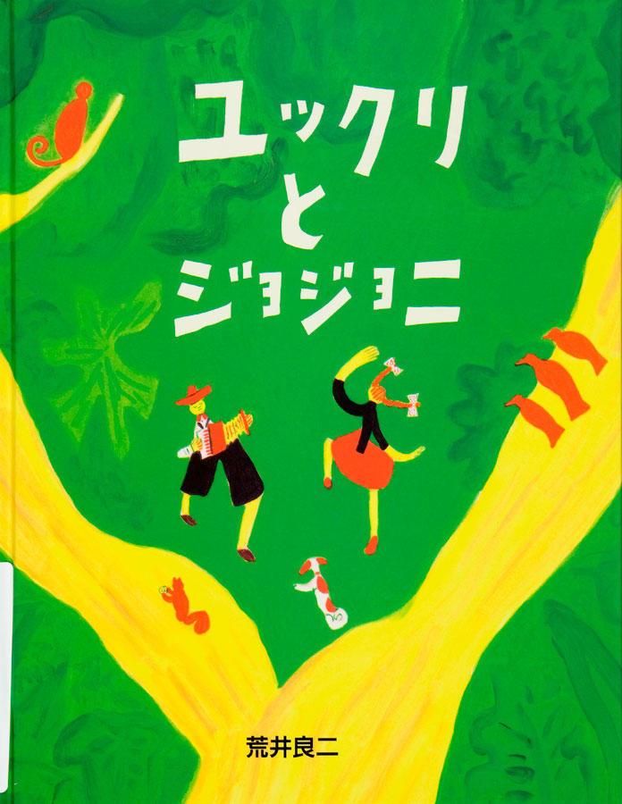 ▲『ユックリとジョジョニ』荒井良二 作、ほるぷ出版 1991