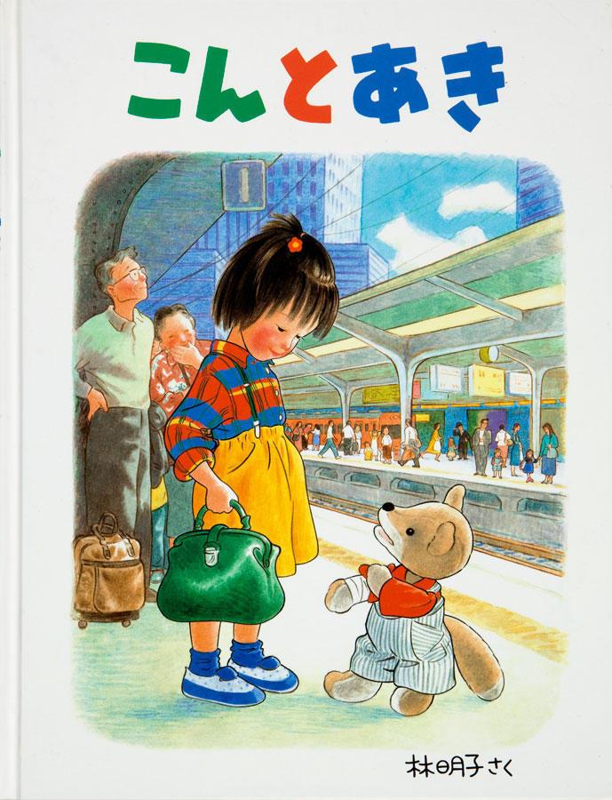 ▲『こんとあき』林明子 さく、福音館書店 1989