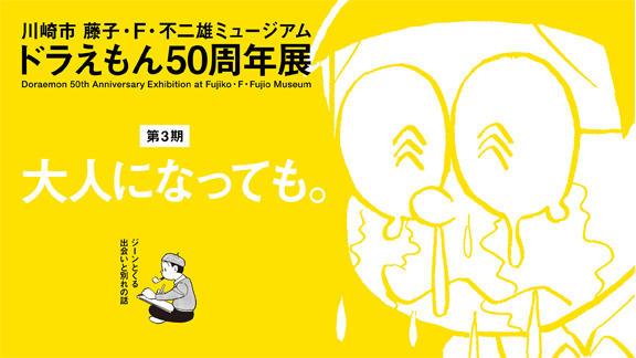 ▲ドラえもん50周年展 第3期 大人になっても。ジーンとくる出会いと別れの話 キービジュアル (C)Fujiko-Pro