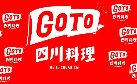 ▲GO TO四川料理ロゴ 12月14日(月)から25日(金)まで『四川フェス2020』参加店舗の四川フェス限定メニューが店舗やテイクアウト、ECで楽しめる