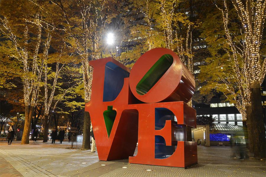 ▲【新宿アイランド】LOVEオブジェ ※写真は2019年のイルミネーション