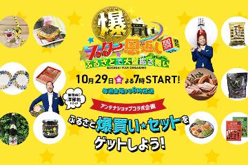 『ふるさと爆買い☆セット』期間限定で発売中!