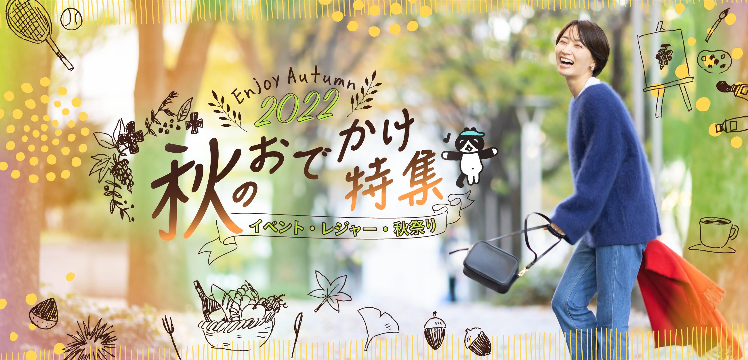 秋祭り・秋のイベント特集2021