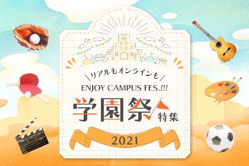 学園祭特集2021