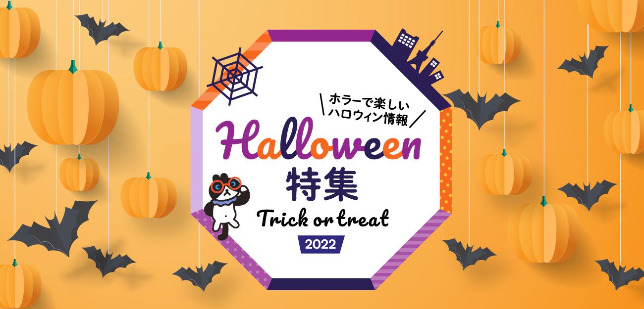 東京のハロウィンイベント(仮装パレード・パーティ)2021