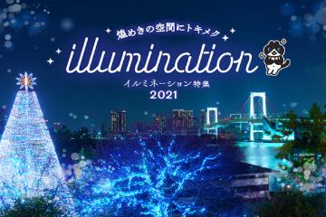 イルミネーション特集2021