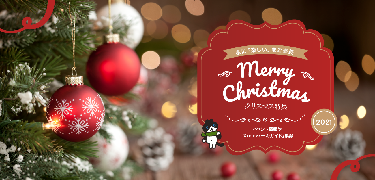 クリスマス特集2021