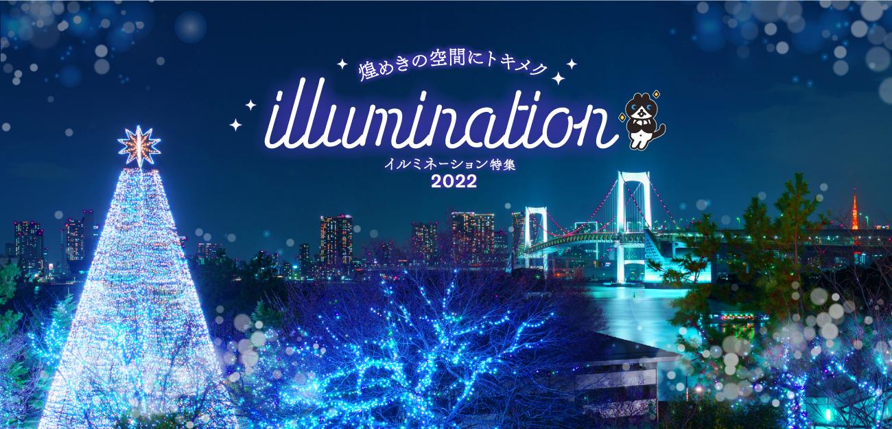 東京のイルミネーション20212021