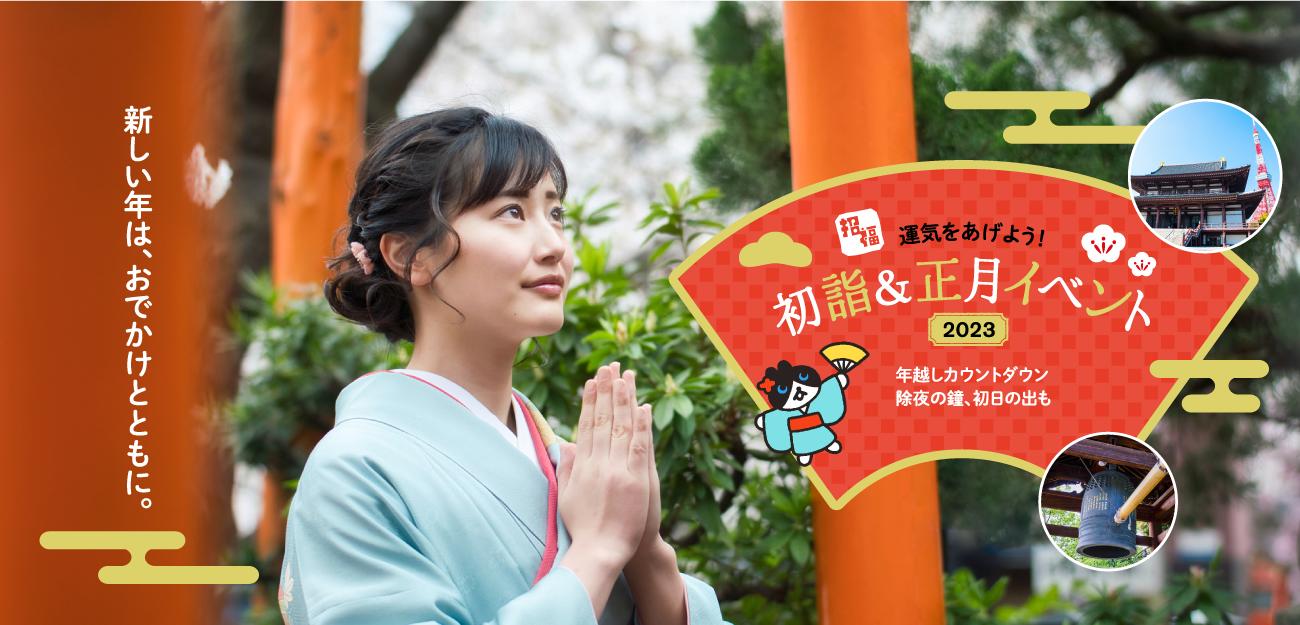 東京のお正月イベント・初詣情報2020-2021