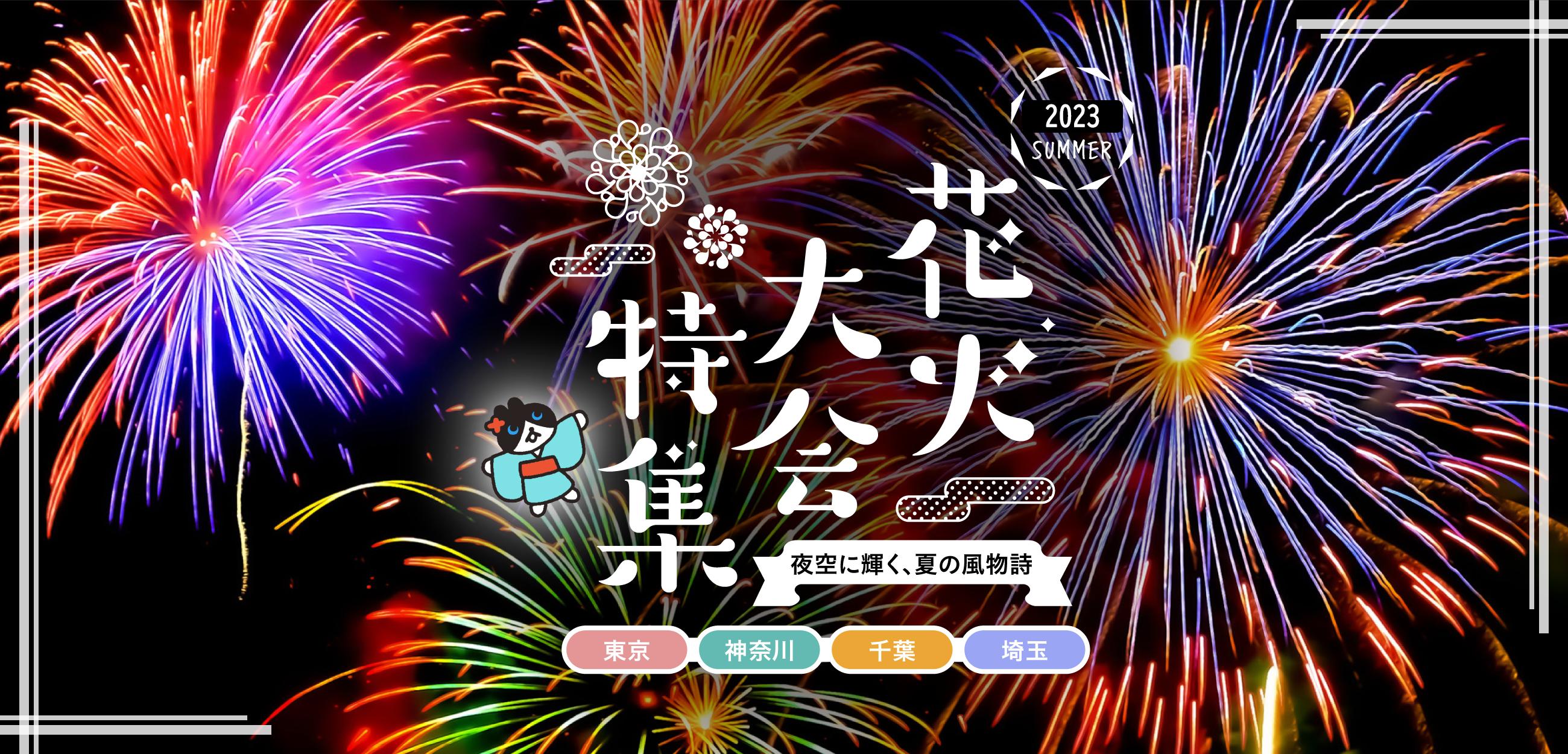 関東の花火大会 7月8月の日程カレンダー2021