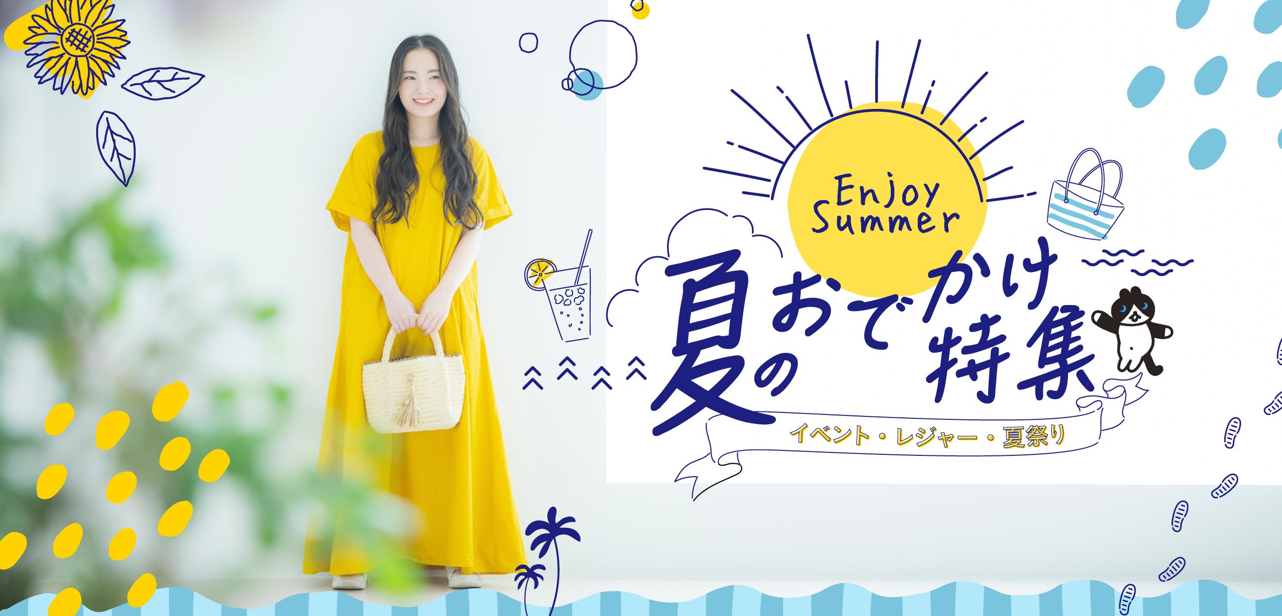 東京の夏祭り・夏休みのイベント特集2021