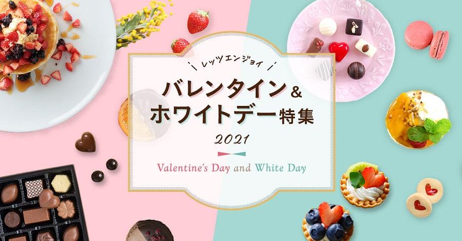 バレンタイン・ホワイトデー特集2021