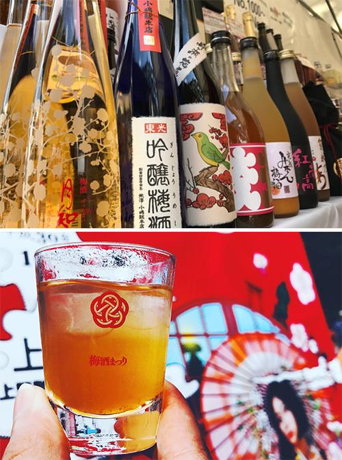 全国梅酒まつりin東京2019