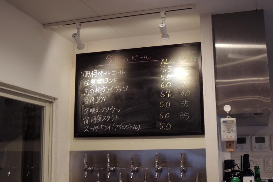 今日のビール一覧