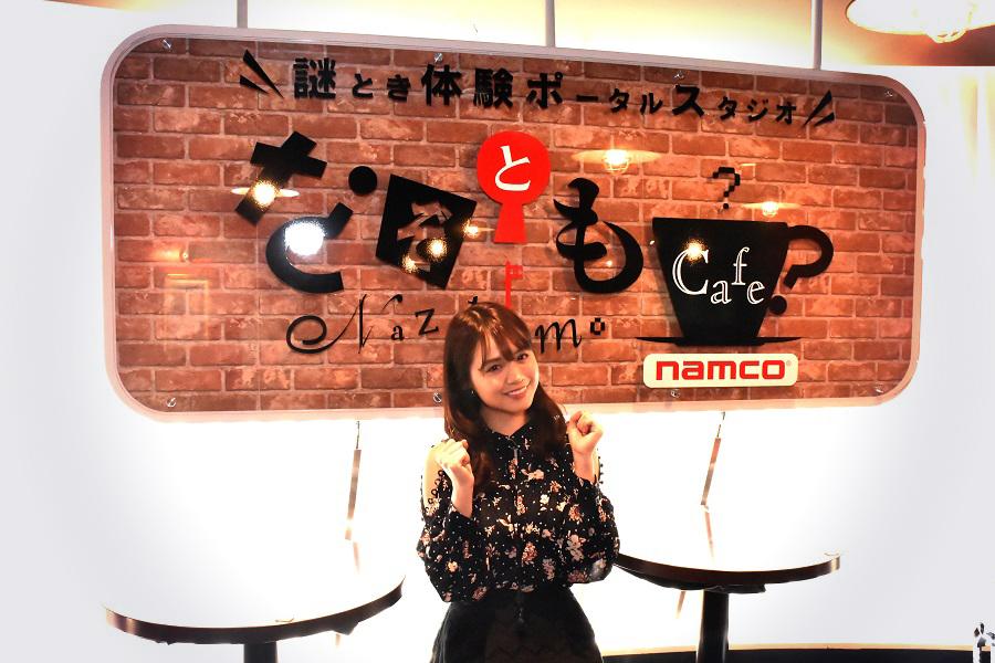 なぞともCafe新宿