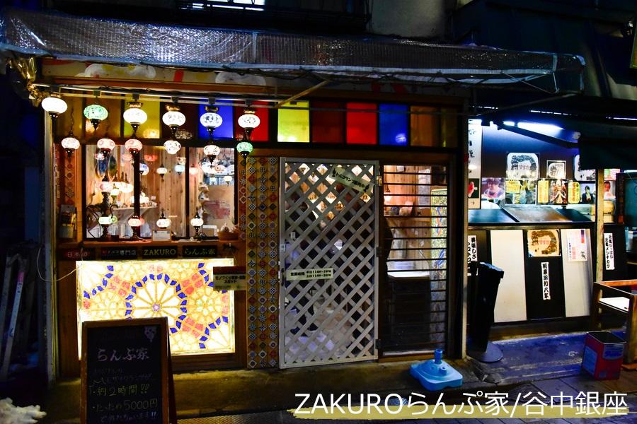 ZAKUROらんぷ家