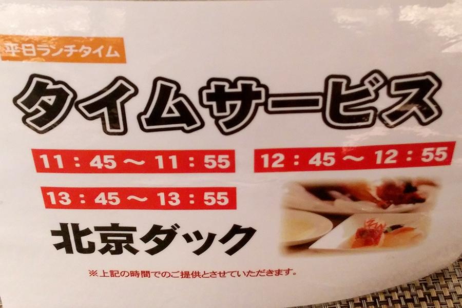ホテルオークラレストラン横浜 サファイア タイムサービスポップ