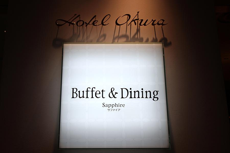 ホテルオークラレストラン横浜 サファイア 看板