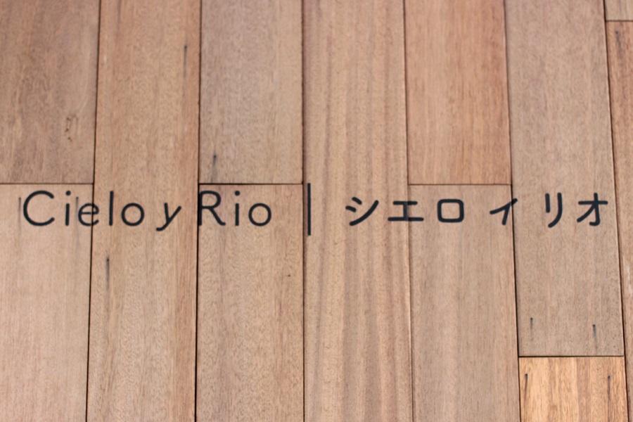 Riverside Cafe Cielo y Rio外観