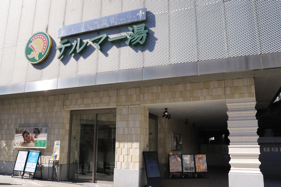 新宿天然温泉 テルマー湯外観