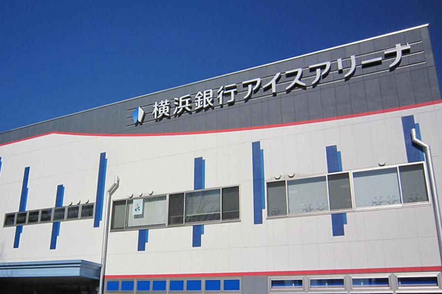 横浜銀行アイスアリーナ 外観