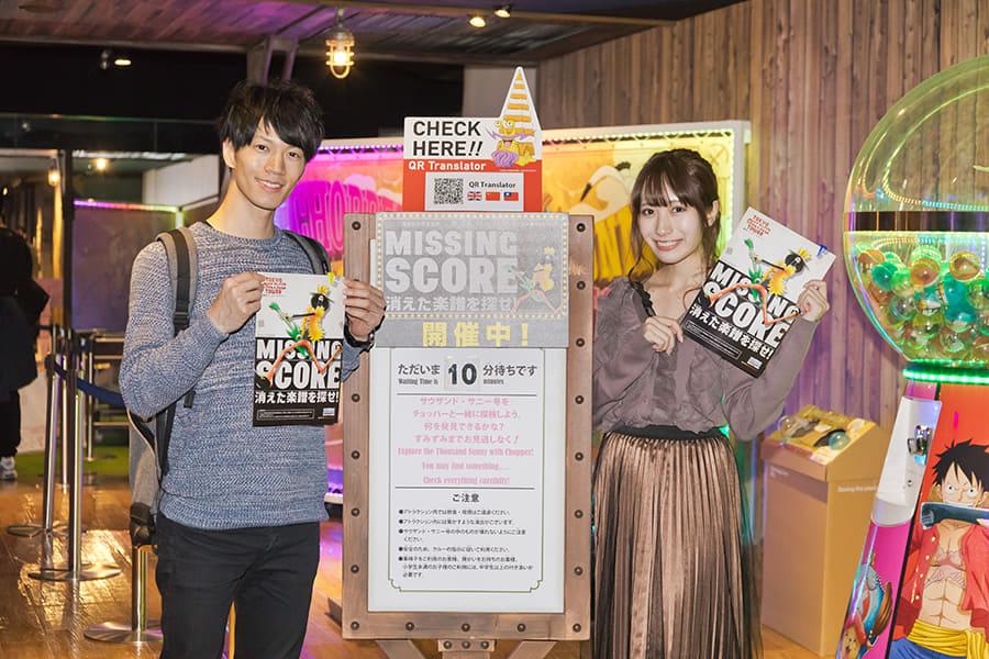 東京ワンピースタワー 「MISSING SCORE」