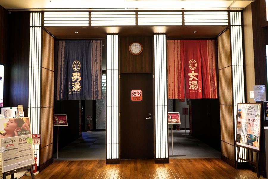 竜泉寺の湯 草加・谷塚店