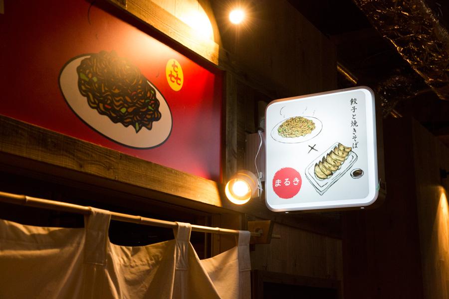野毛焼きそばセンターまるき 横浜店