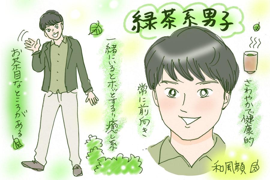 緑茶系男子