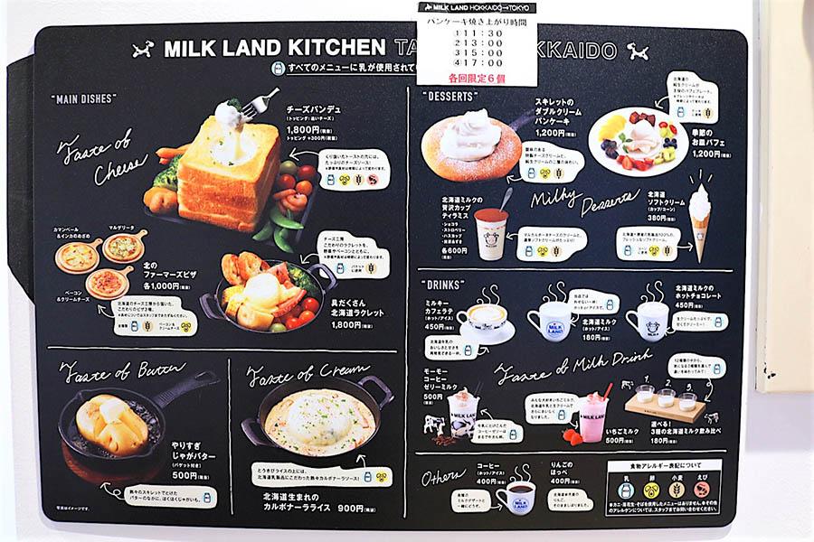 MILKLAND HOKKAIDO → TOKYO メニュー