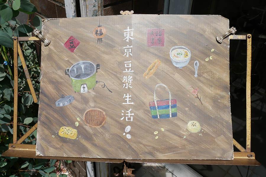 東京豆漿生活看板