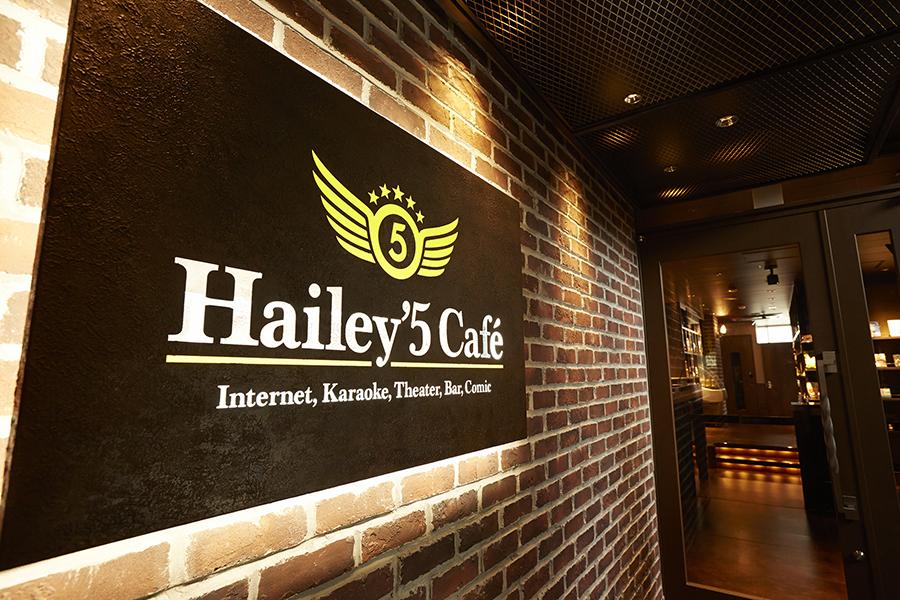 Hailey'5 Cafe
