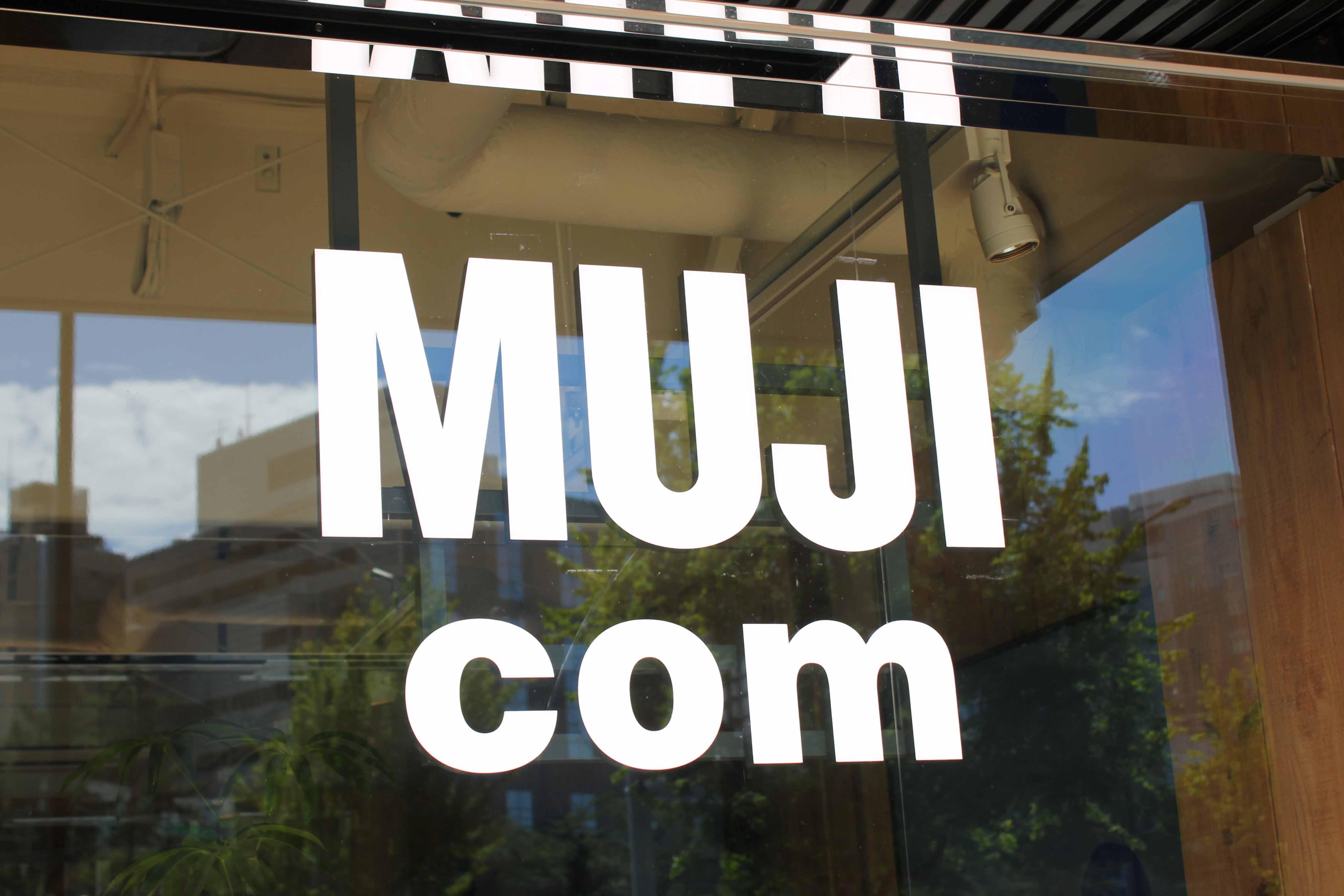 MUJI com 武蔵野美術大学市ヶ谷キャンパス エントランス