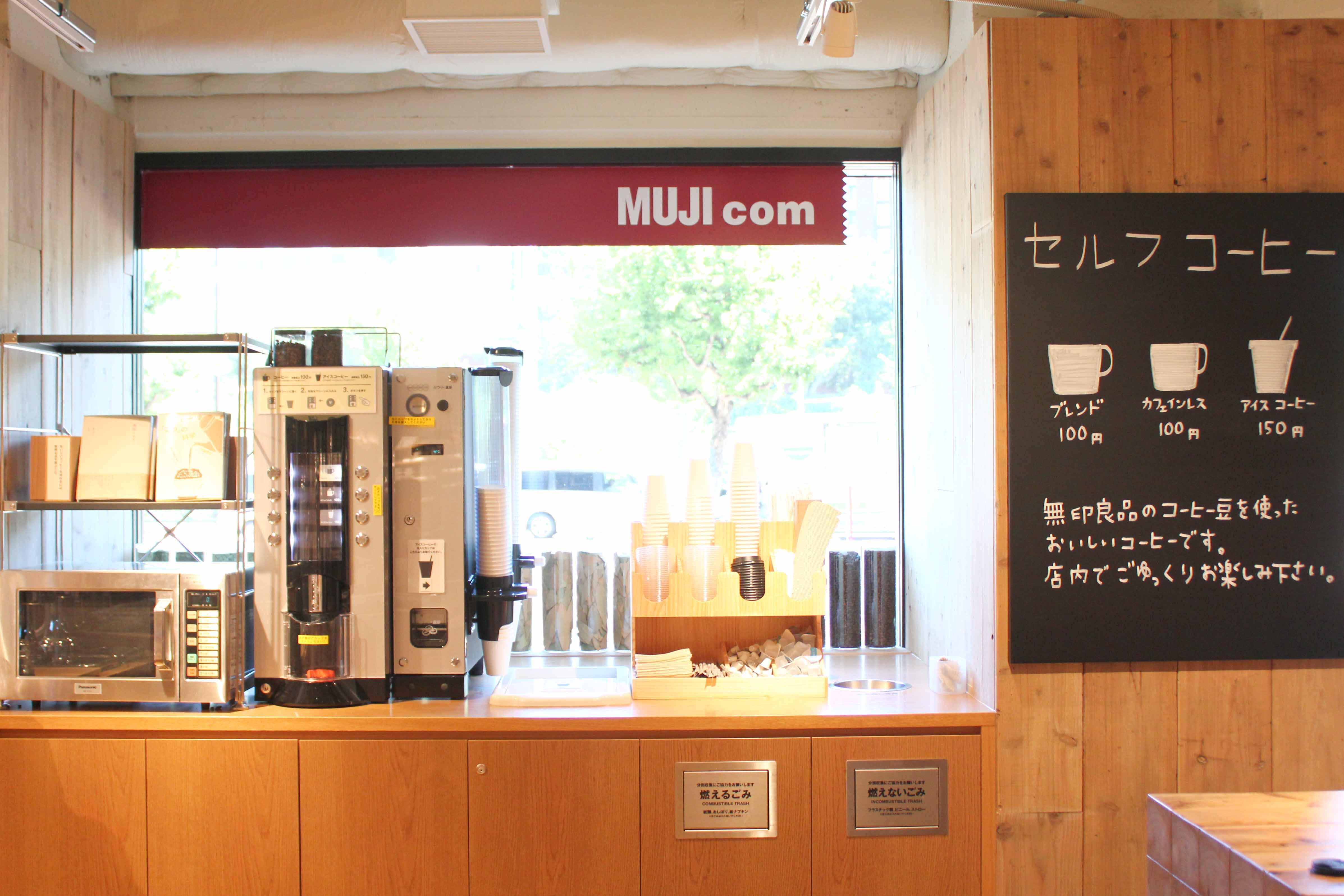 MUJI com 武蔵野美術大学市ヶ谷キャンパス MUJIコーヒー