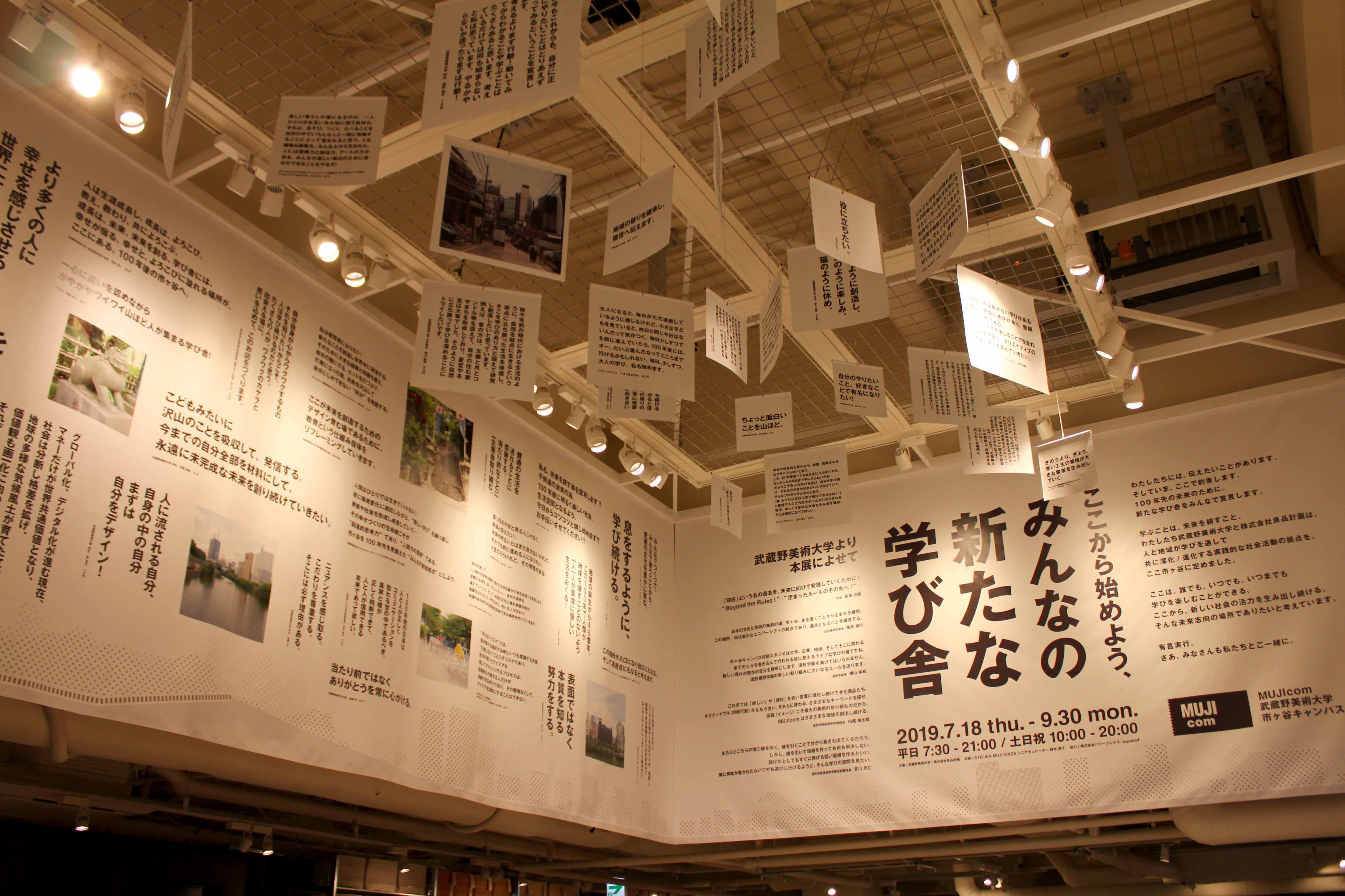 MUJI com 武蔵野美術大学市ヶ谷キャンパス