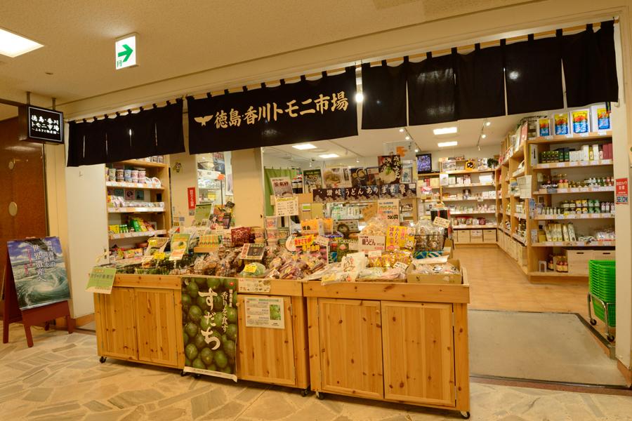 東京交通会館 徳島・香川トモニ市場