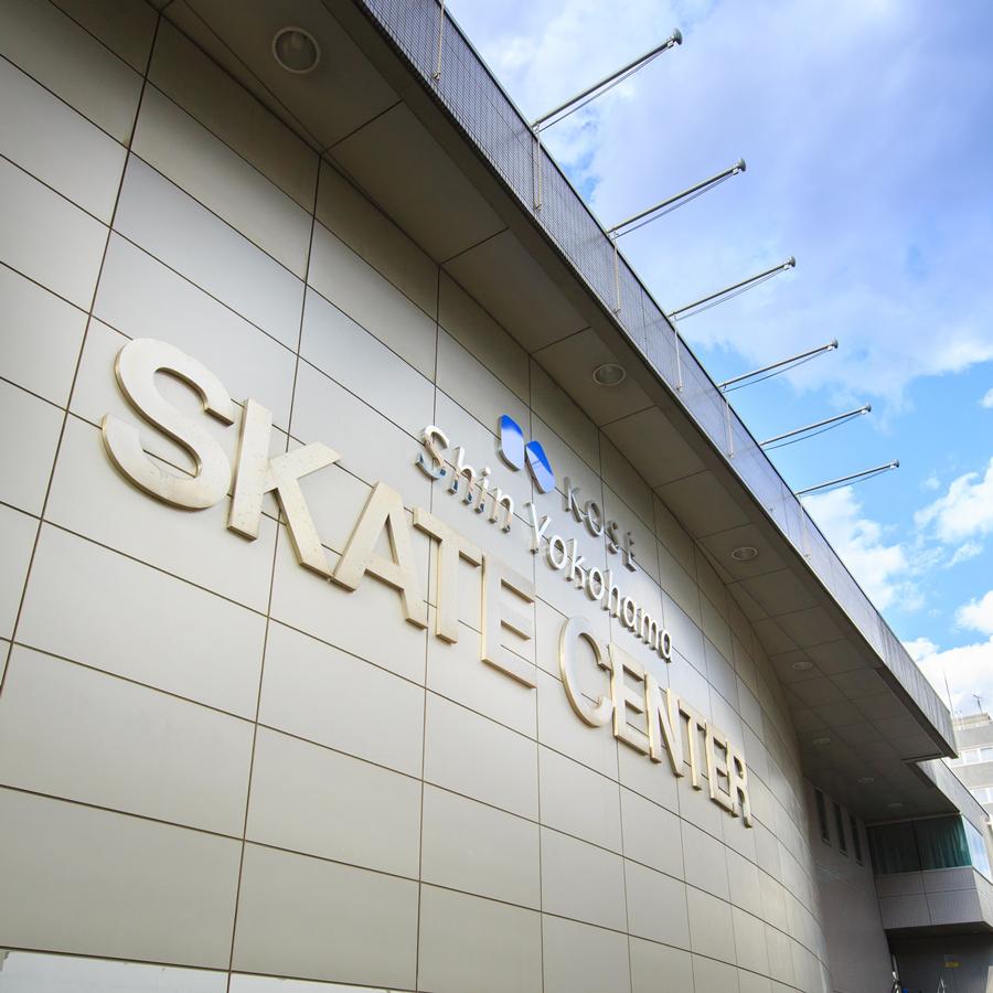 コーセー新横浜スケートセンター 外観