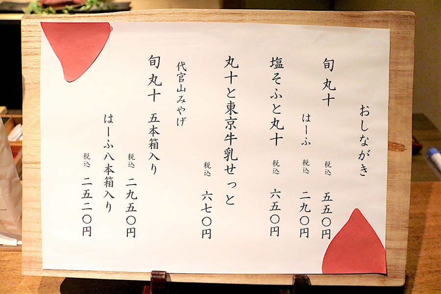 Tempura Motoyoshi いも