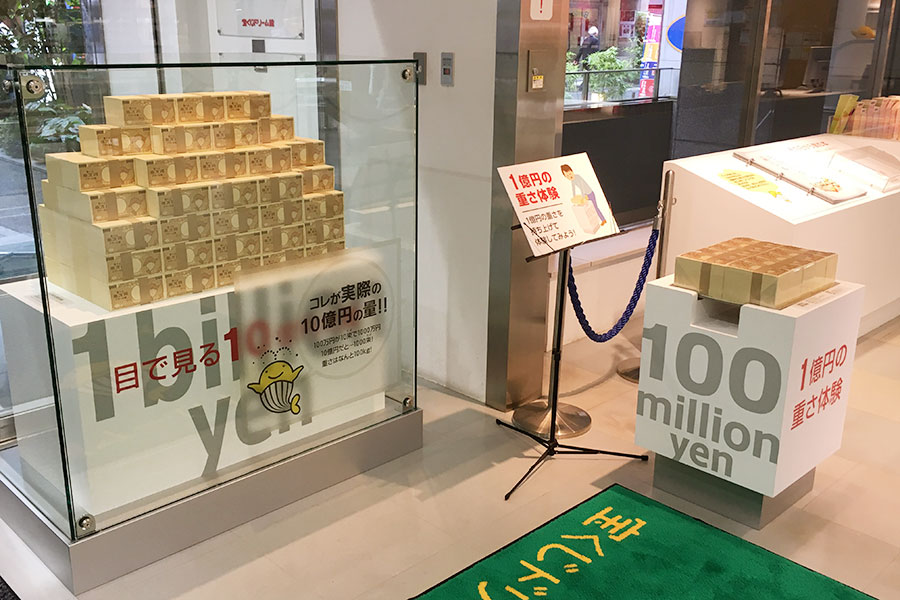 東京 宝くじドリーム館