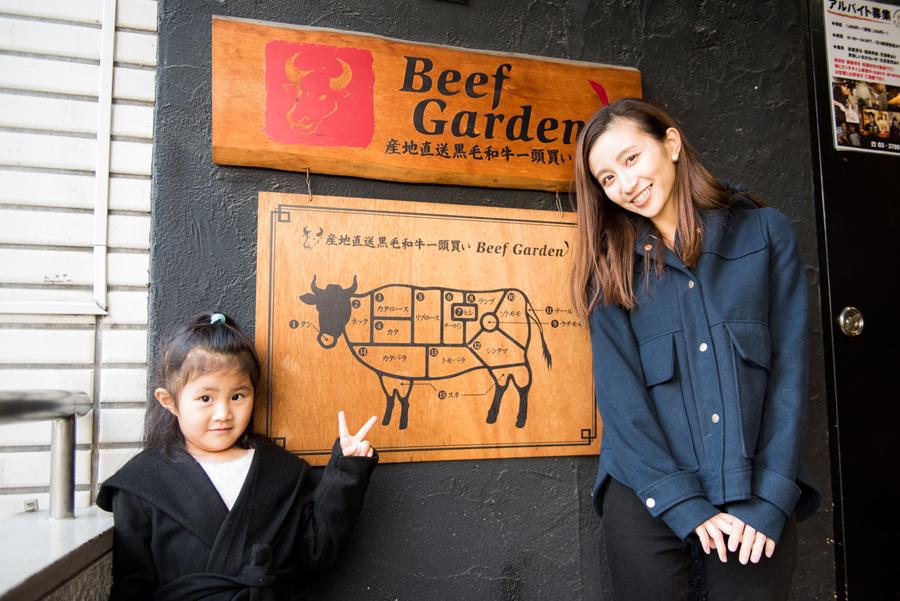 Beef Garden二子玉川