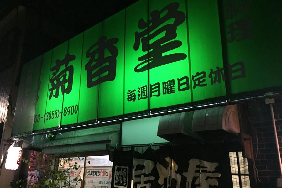 菊香堂外観