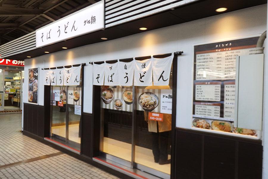 グル麺店外